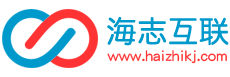 海智互联-海南海志科技发展有限公司
